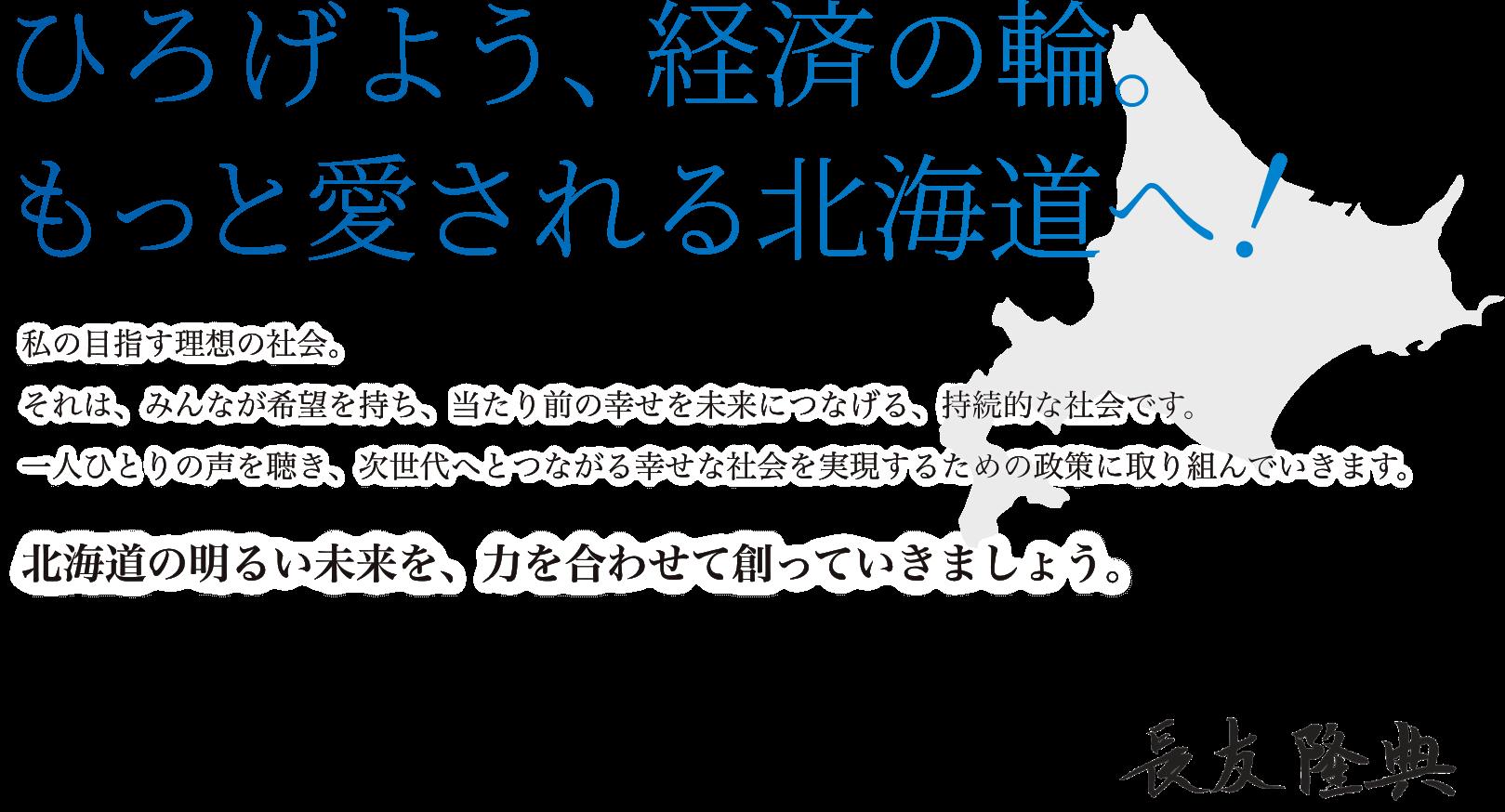ひろげよう、経済の輪。もっと愛される北海道へ!